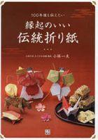 100 Nen Go mo Tsutaetai Engi no Ii Dentou Origami