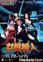 Robotrix (1991) (DVD) (2020 Reprint) (Hong Kong Version)