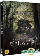 The Chosen: Forbidden Cave (DVD) (Korea Version)