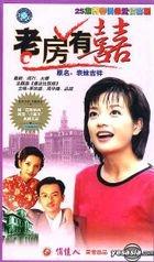 老房有[喜喜] - 又名 : 表妹吉祥 (1-25集)(完)(中國版)