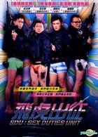 SDU: Sex Duties Unit (2013) (DVD) (Taiwan Version)