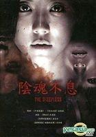 The Sleepless (DVD) (Taiwan Version)