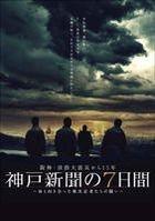 Hanshin Awaji Daishinsai Kara 15-nen : Kobe Shinbun no Nanokakan - Inochi to Mukiatta Hisai Kisha Tachi no Tatakai (DVD) (Special Edition) (Japan Version)