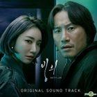 Possessed OST (OCN TV Drama)