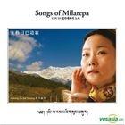 Kelsang Chukie - Songs of Milarepa (Korea Version)