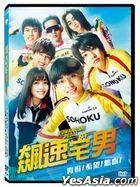 飆速宅男 (2020) (DVD) (台灣版)