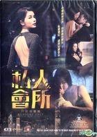 Members Only (2017) (DVD) (Hong Kong Version)