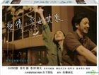 Over the Fence (2016) (DVD) (Taiwan Version)