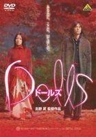 Dolls (DVD) (English Subtitled) (Japan Version)