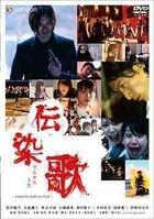 Densen Uta (DVD) (Premium Edition) (Japan Version)