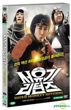 Super Monkey Returns (DVD) (Korea Version)