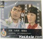 Shanghai Operas - Wu Yan Xia De Bai Yu Lan (VCD) (China Version)