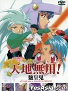 Tenchi Muyo! Ryo-Ohki (DVD) (Movie OVA Series) (Ep. 1-13) (Taiwan Version)