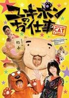 Yukipon No Oshigoto - Working Cat A Go! Go! (DVD) (End) (Japan Version)