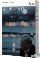 他們在島嶼寫作 2 : 如歌的行板 (2014) (Blu-ray + DVD + 作家小傳) (台湾版)