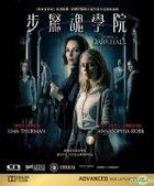 Down a Dark Hall (2018) (DVD) (Hong Kong Version)