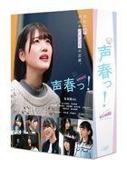 Koeharu! (Blu-ray Box) (Japan Version)