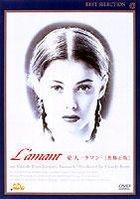 愛人−ラマン− <無修正版> LOVE!シネマ2500 無修正版