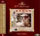Shuang Xian Bai Yue Ting (Theme Song) (Crown Records 50th Anniversary Gold Discs Series)