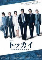 Tokkai - Furyo Saiken Tokubetsu Kaishu Bu - (DVD Box) (Japan Version)