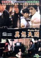 SSunday Seoul (DVD) (Taiwan Version)