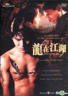 A True Mob Story (DVD) (Kam & Ronson Version) (Hong Kong Version)