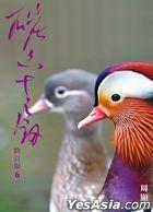 Tan Liu Shi Zhi Jian  Zhong Ding Ban6