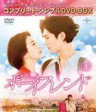 Boyfriend (Box 1) (Complete DVD Box) (5000yen Series) (Japan Versio)