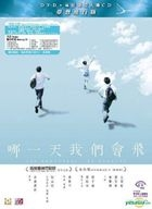 She Remembers, He Forgets (2015) (DVD + CD) (Special Edition) (Hong Kong Version)