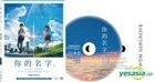 Your Name. (2016) (Blu-ray + Original Soundtrack) (Special Edition) (English Subtitled) (Hong Kong Version)
