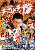 DEKOTORA NO SHU 4. AI TO NAMIDA NO OGAHANTOU (Japan Version)