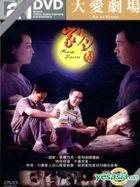Jia Hao Yue Yuan (DVD) (End) (Taiwan Version)