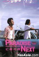 Paradise Next (2019) (DVD) (Taiwan Version)