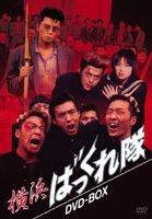 Yokohama Bakkuretai DVD Box (DVD) (Japan Version)