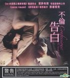 Confessions - The Secrets Of Machiko (VCD) (Hong Kong Version)