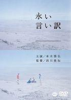 漫長的藉口 (DVD) (英文字幕)(日本版)