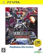 Earth Defense Forces 3 Portable (Bargain Edition) (Japan Version)