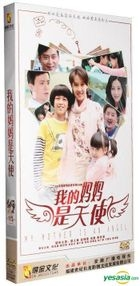 My Mother Is An Angel (H-DVD) (End) (China Version)
