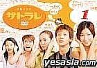 Satorare 5 (DVD) (Japan Version)