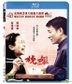 桃姐 (2011) (Blu-ray) (台灣版)