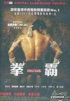 Ong Bak AKA: Muay Thai Warrior (Hong Kong Version)