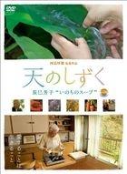 Ten no Shizuku Tatsumi Yoshiko 'Inochi no Soup' (DVD)(Japan Version)