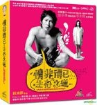 What On Earth Have I Done Wrong?! (VCD) (Hong Kong Version)