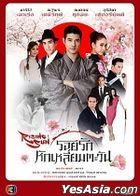 Roy Ruk Hak Liam Tawan (2014) (DVD) (Ep. 1-11) (End) (Thailand Version)