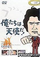 Oretachi wa Tenshi da! (DVD) (Vol.1) (To be continued) (Japan Version)