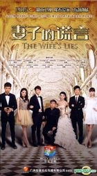 The Wife's Lies (DVD) (Ep. 1-52) (End) (China Version)