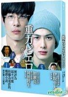 Gravity's Clowns (DVD) (Taiwan Version)