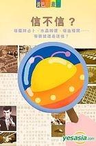 Xin Bu Xin ? -  Ta Luo Pai Zhan Bu , Shui Jing Zhuan Yun , Xi Xie Jiang Shi ... ... You Gen Ju Huan Shi Mi Xin ?