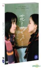 Hana and Alice (DVD) (Korea Version)
