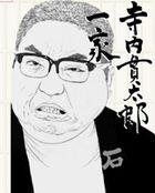 TERAUCHI KANTARO IKKA 6 (Japan Version)